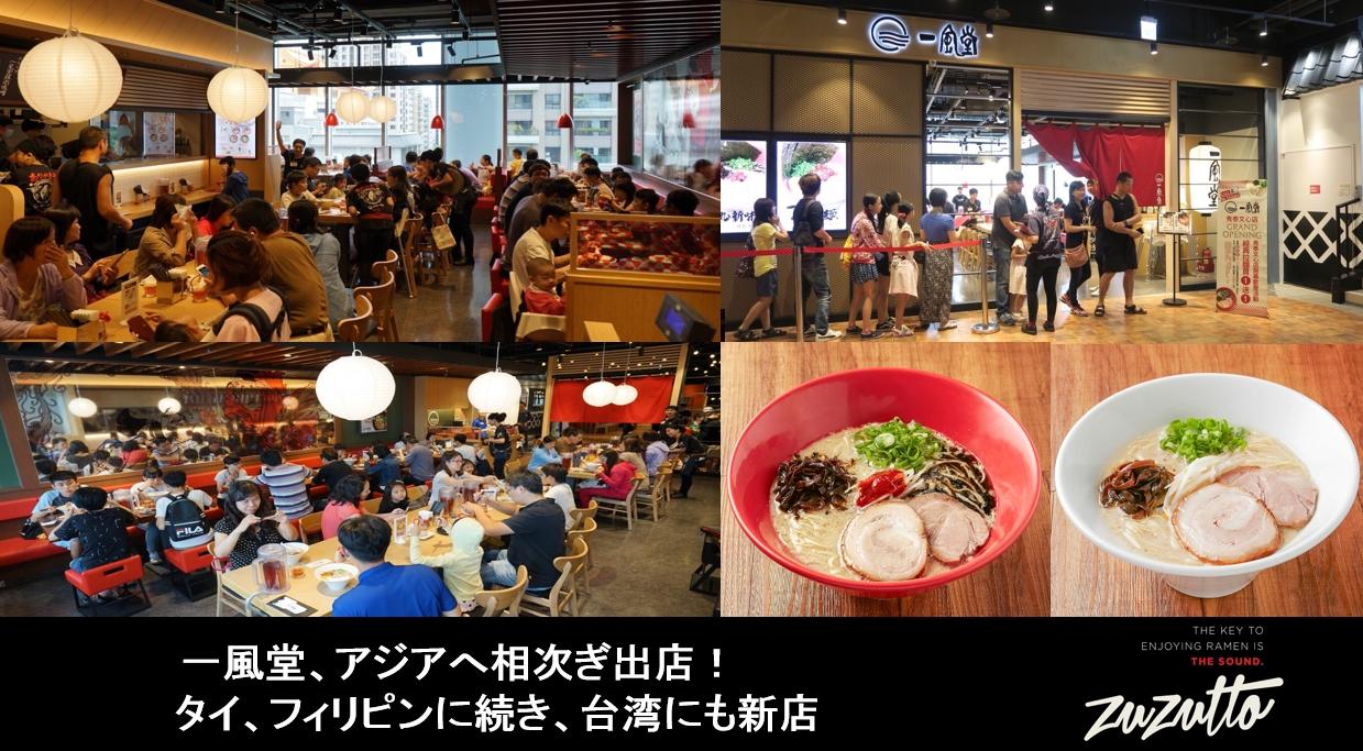 【一風堂】8/27(月)、台湾9号店「IPPUDO 台湾 秀泰文心店」開店!